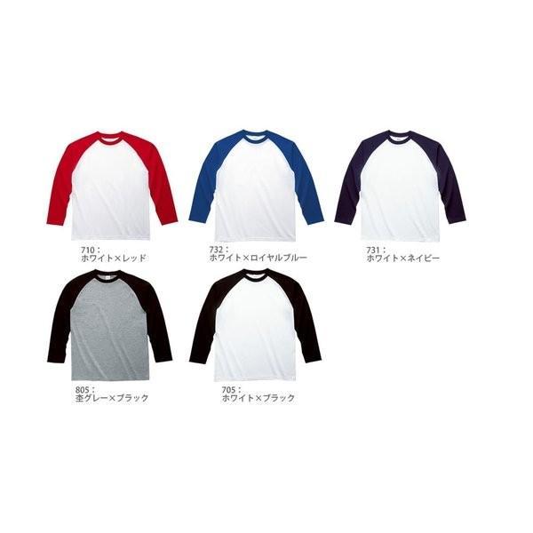 長袖 Tシャツ ラグラン メンズ 無地 Printstar(プリントスター) 5.6オンス ラグラン 長袖 Tシャツ 139rls|t-shirtst|02