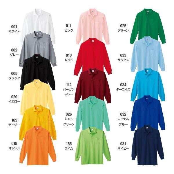 ポロシャツ メンズ 長袖  無地 Printstar(プリントスター) 5.8オンス T/C 長袖 ポロシャツ (ポケ付) 169vlp|t-shirtst|02