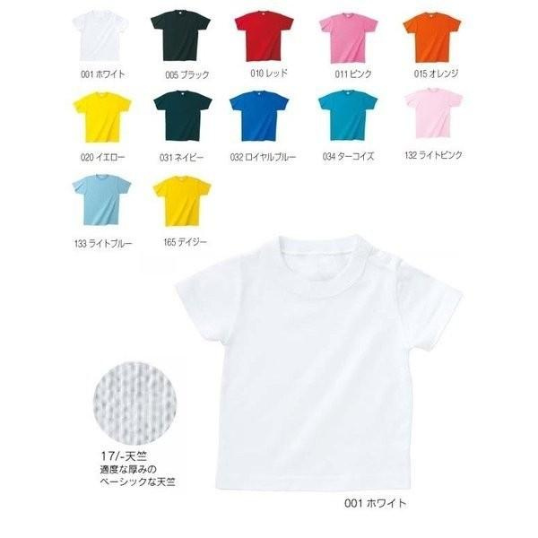 Tシャツ ベビー 子ども 半袖 無地 Printstar(プリントスター) 5.6オンス ベビー Tシャツ 201bst t-shirtst 02