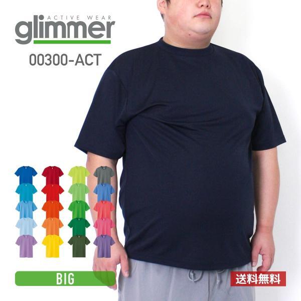 ドライ Tシャツ メンズ 半袖 無地 吸汗 速乾 スポーツ 大きいサイズ GLIMMER(グリマー) 4.4オンス ドライTシャツ 300act t-shirtst