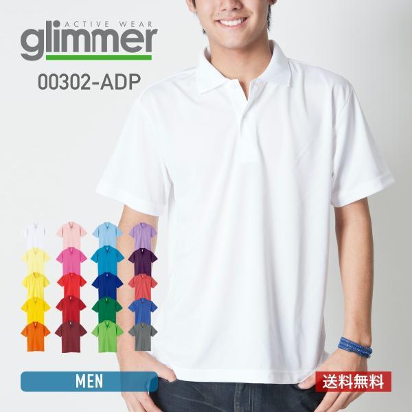 ポロシャツ メンズ 半袖 無地 ドライ 吸汗 速乾 GLIMMER(グリマー) 4.4オンス ドライポロシャツ 302adp|t-shirtst