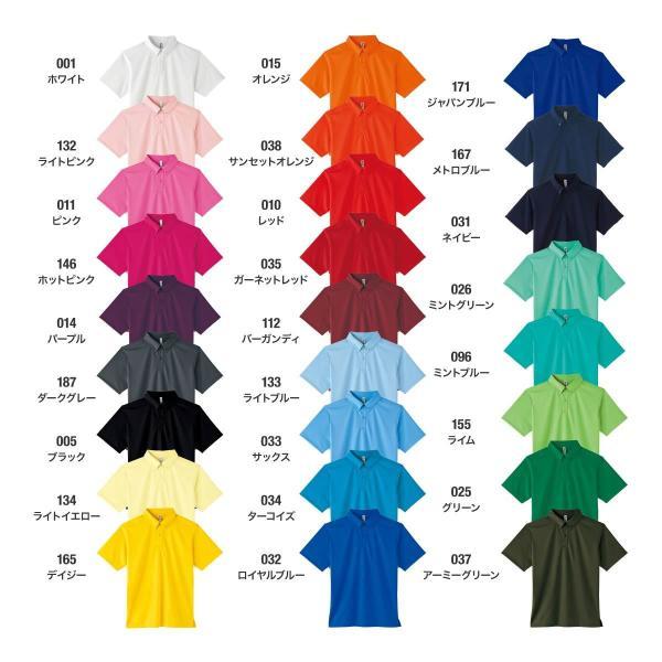 ポロシャツ メンズ ドライ クールビズ 半袖 無地 4.4オンス ドライボタンダウンポロシャツ(ポケット無し)ビズポロ 吸汗 速乾 Glimmer(グリマー) 313abn|t-shirtst|02