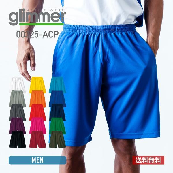 ハーフパンツ メンズ ドライ 吸汗 速乾 スポーツ トレーニング GLIMMER(グリマー) 4.4オンス ドライ ハーフパンツ 325acp|t-shirtst