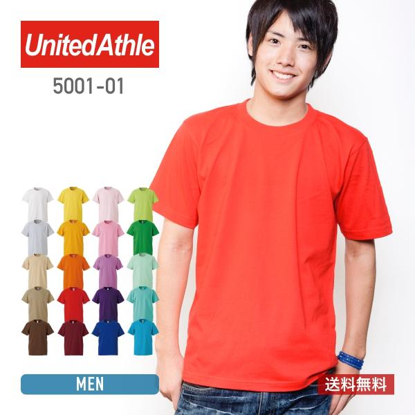 Tシャツ メンズ 半袖 無地 黄 赤 など United Athle(ユナイテッドアスレ) 5.6オンス ハイクオリティーTシャツ 5001|t-shirtst