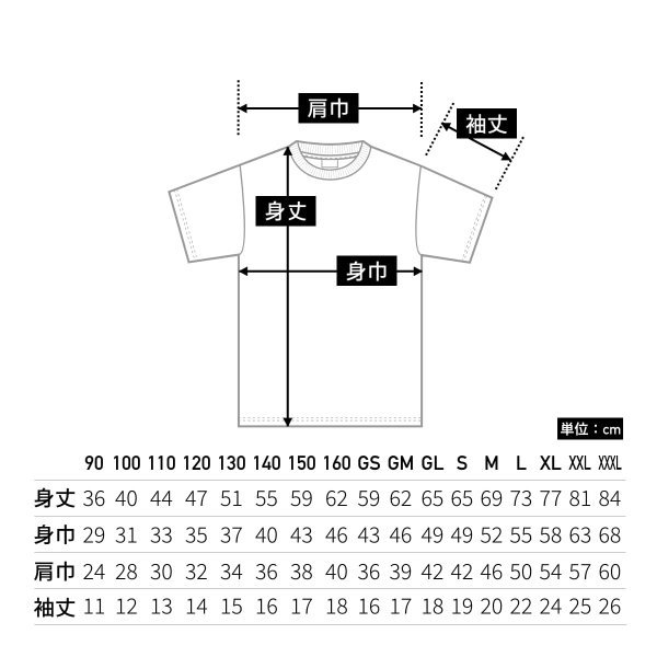 Tシャツ キッズ 半袖 無地 白 黒 など United Athle(ユナイテッドアスレ) 5.6オンス ハイクオリティーTシャツ 5001 t-shirtst 04