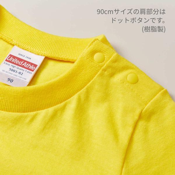 Tシャツ キッズ 半袖 無地 白 黒 など United Athle(ユナイテッドアスレ) 5.6オンス ハイクオリティーTシャツ 5001 t-shirtst 05