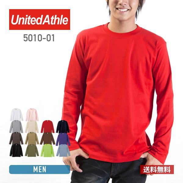 ロンT メンズ 長袖Tシャツ ロングTシャツ ロンティー 無地 United Athle(ユナイテッドアスレ) 5.6オンス ロングスリーブ Tシャツ 5010|t-shirtst