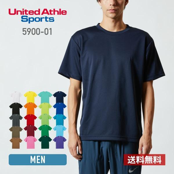 tシャツメンズ無地UnitedAthleユナイテッドアスレ4.1オンスドライTシャツ寒色系5900015900-015900吸汗