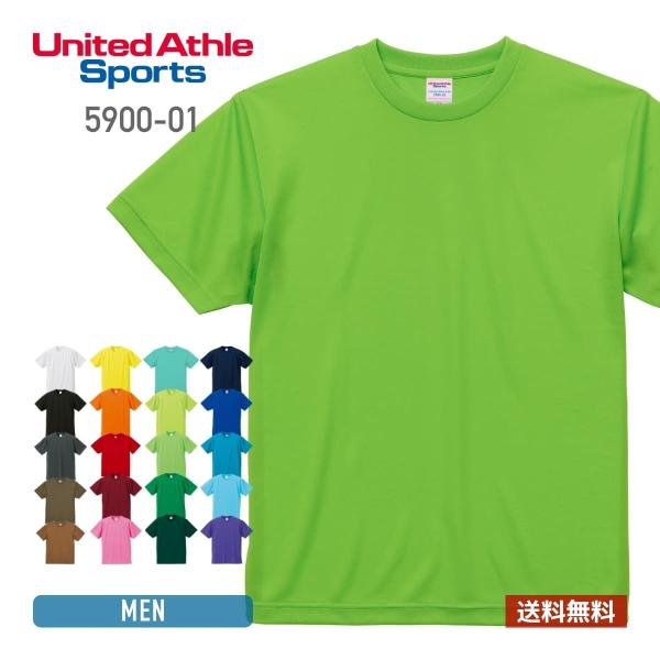 ドライ Tシャツ メンズ 半袖 無地 吸汗 速乾 スポーツ United Athle(ユナイテッドアスレ) 4.1オンス ドライアスレチックTシャツ 5900 t-shirtst