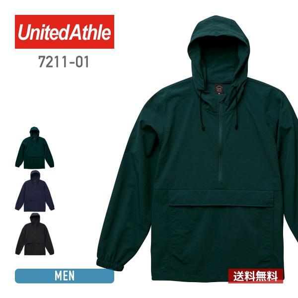 アウター メンズ 無地 コットンライク ナイロン アノラック パーカ(一重)United Athle(ユナイテッドアスレ) 721101|t-shirtst