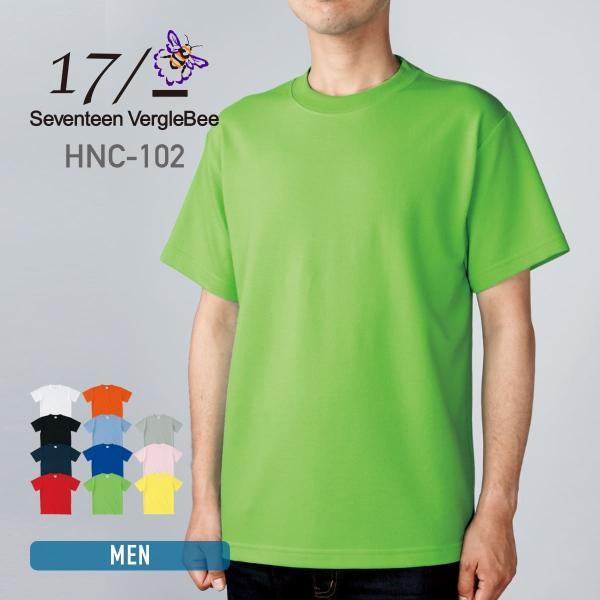 Tシャツ メンズ 半袖 無地 スポーツ 17 VergleBee(セブンティーヴェーグルビー) 4.1オンス ハニカムメッシュ Tシャツ hnc102|t-shirtst