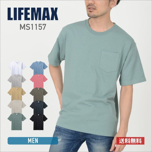 tシャツメンズ無地LIFEMAXライフマックス10.2オンスポケット付きスーパーヘビーウェイトTシャツms1157アメカジ運動会