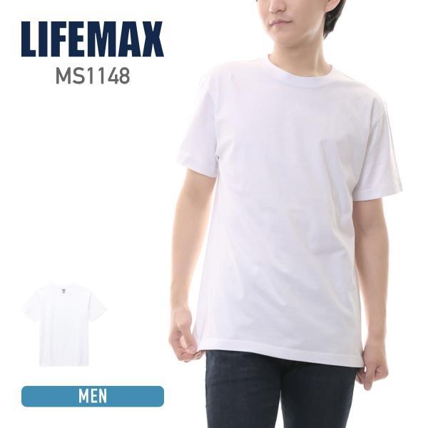 Tシャツ 無地 LIFEMAX ライフマックス 6.2オンス ヘビーウェイト Tシャツ ホワイト MS1148 厚手 運動会 文化祭 イベント ユニフォーム チーム Tシャツ 110-XXXL