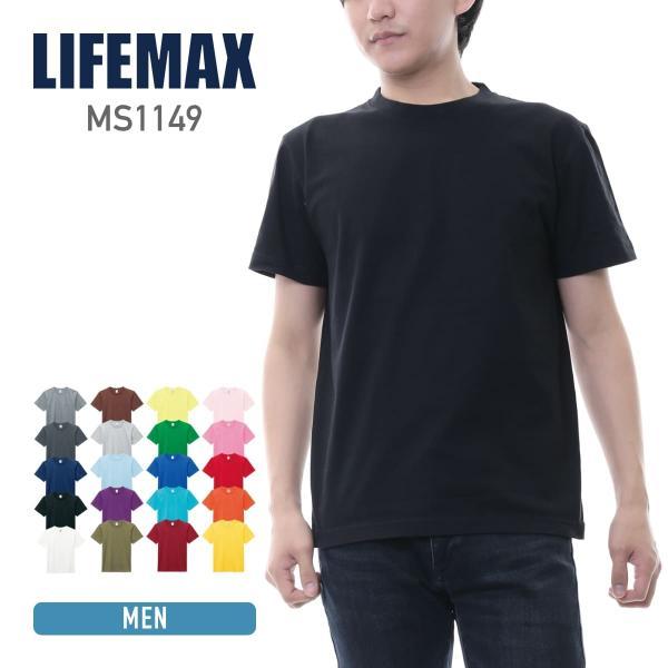 tシャツ 無地 LIFEMAX ライフマックス 6.2オンス ヘビーウェイト Tシャツ カラー MS1149 厚手 男性用 子ども用 運動会 イベント ブラック グレー など