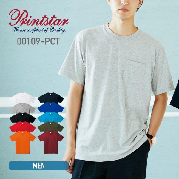 tシャツメンズ半袖Printstarプリントスター5.6オンスヘビーウェイトポケットTシャツ00109-PCT109PCTポケッ