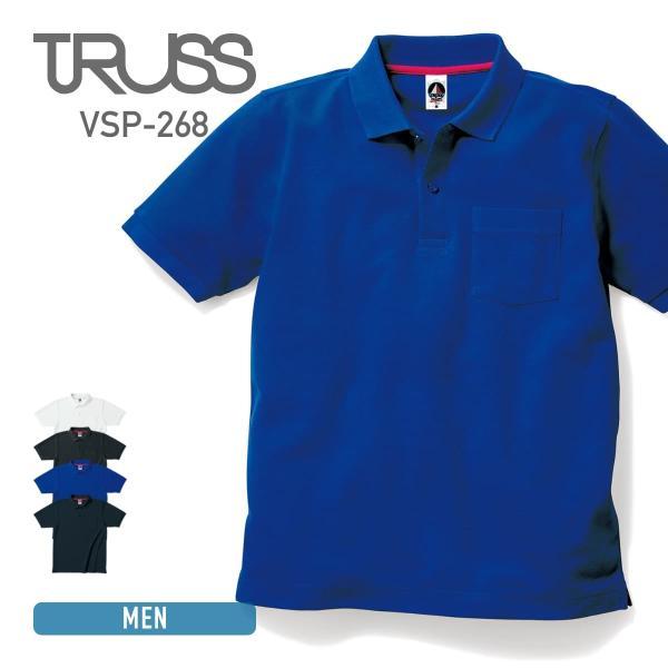 ポロシャツ メンズ 半袖 無地 TRUSS(トラス) 5.8オンス ベーシックスタイル ポロシャツ (ポケ付) vsp268 t-shirtst