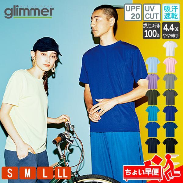 Tシャツ メンズ ドライ 速乾 無地 半袖 レディース グリマー(glimmer) 300-ACT 4.4オンス|t-shrtjp