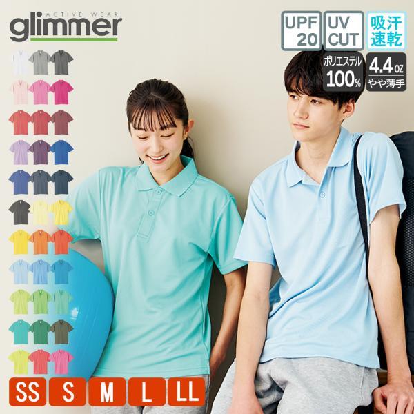 ポロシャツメンズ半袖レディース無地吸汗速乾グリマー(glimmer)4.4オンス