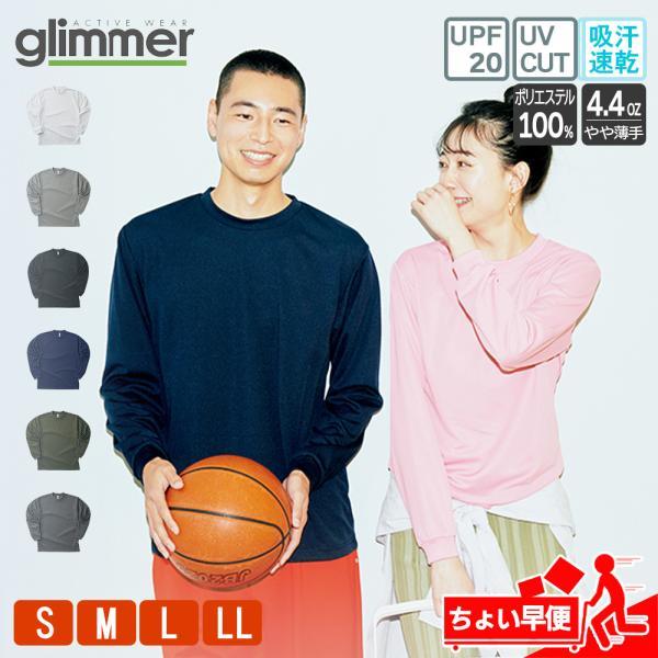 速乾 Tシャツ 長袖 メンズ レディース ロンt 無地 ドライ グリマー(glimmer) 4.4オンス|t-shrtjp