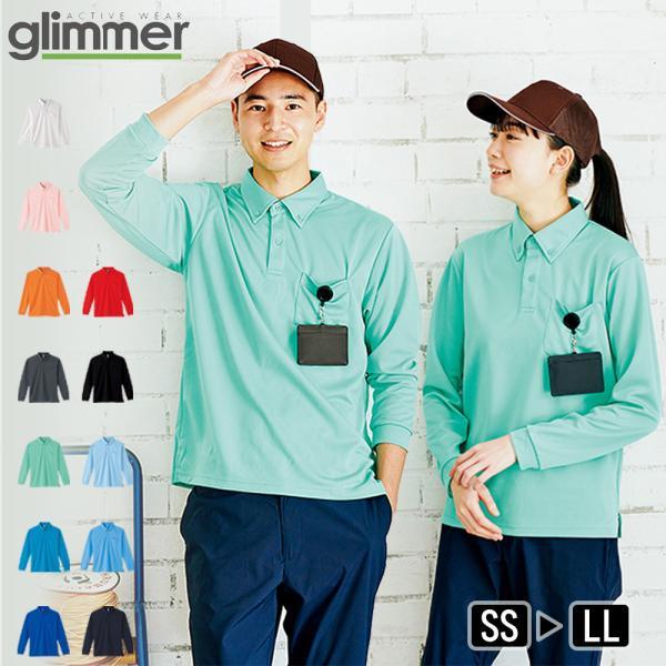 ポロシャツ長袖レディース半袖メンズ無地ドライ吸汗速乾グリマー(glimmer)4.4オンス314abl