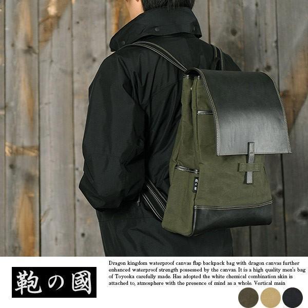 8e053938f3b8 リュックサック メンズ 大容量 リュック 日本製 鞄の國 :mts-1259:メンズ ...