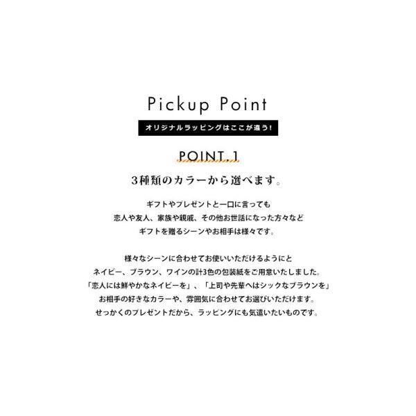 ギフトラッピング【対象商品と一緒にお買い物カゴへ入れてください】|t-style|03