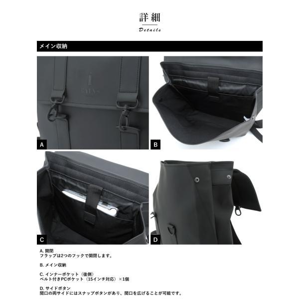 RAINS レインズ 防水リュック メンズ リュックサック MSN BAG 1213 t-style 11