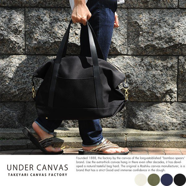 UNDER CANVAS ボストンバッグ 2号帆布×栃木レザー メンズ 日本製|t-style