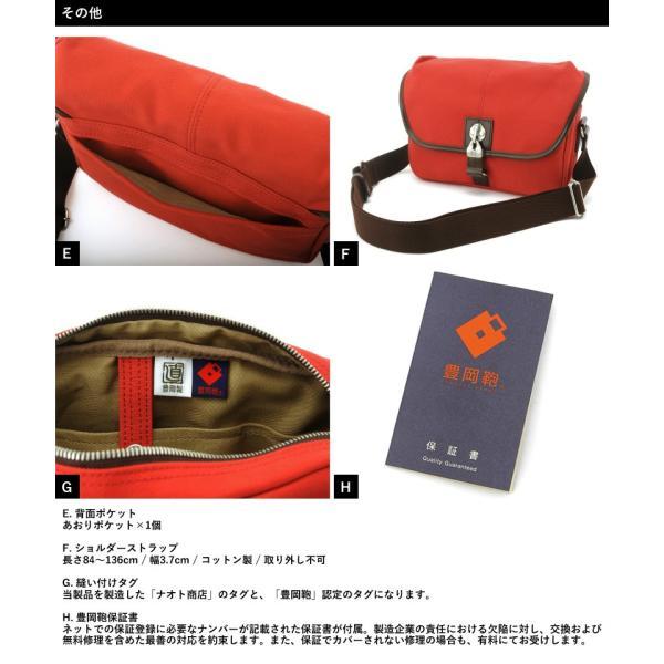 豊岡鞄 直帆布 ミニショルダーバッグ RED COLLECTION t-style 15