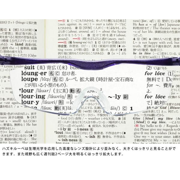 ハズキルーペ ラージ クリアレンズ 正規 人気 CM  父の日 ギフト Hazuki ラッピング 可 1.32倍 1.6倍 1.85倍|t-style|03