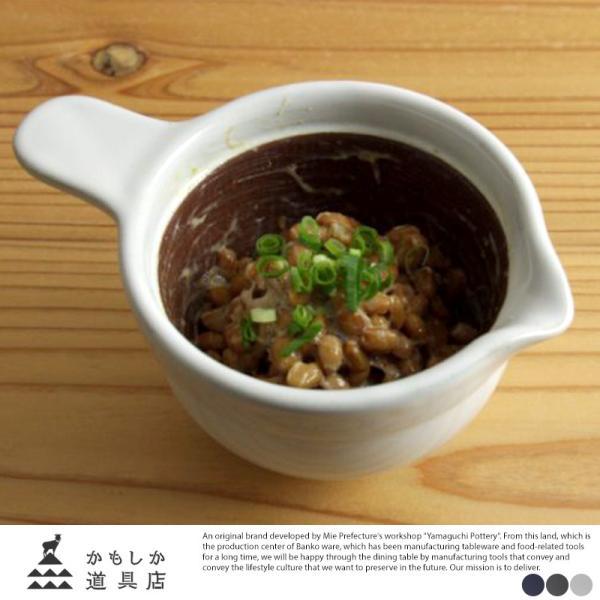 納豆鉢 おしゃれ 日本製 かもしか道具店 1人用 納豆鉢 器  和食器 国産 昔ながら ていねいな暮らし ギフト プレゼント