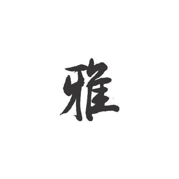 漢字 文字 かっこいい 1