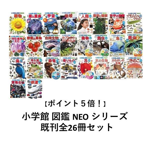 【ポイント5倍】【送料無料】小学館の図鑑NEO 25巻セット 誕生祝 プレゼント 自由研究
