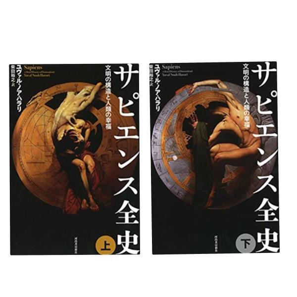 サピエンス全史 上・下巻セット/ユヴァル・ノア・ハラリ