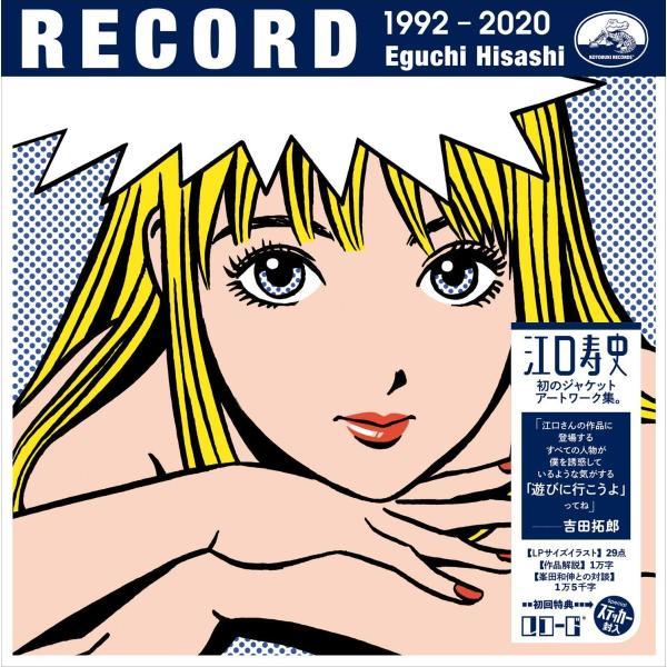 RECORD 【初回限定特典・ステッカー付】 江口寿史