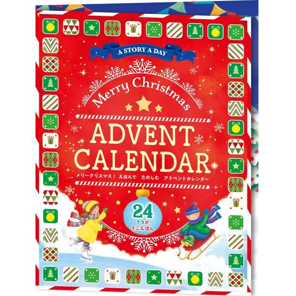 メリークリスマス! えほんで たのしむ アドベントカレンダー