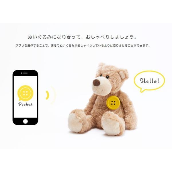 ★即納可★【送料無料】【Pechat(ペチャット)】英語対応も!ぬいぐるみにつけられるボタン型スピーカー 知育玩具 お子様へのプレゼントに|t-tokyoroppongi|03
