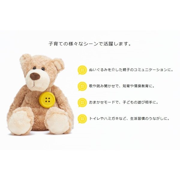 ★即納可★【送料無料】【Pechat(ペチャット)】英語対応も!ぬいぐるみにつけられるボタン型スピーカー 知育玩具 お子様へのプレゼントに|t-tokyoroppongi|06