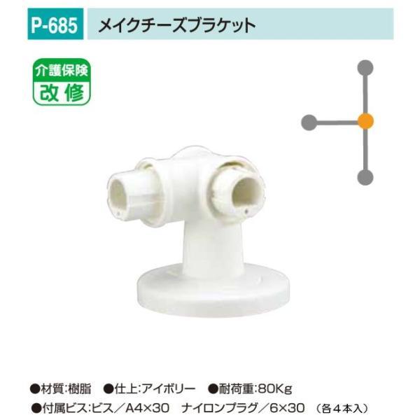 バリアフリー メイク手スリシリーズ 浴室対応樹脂製手すり部品。丸喜金属 P-685 メイクチーズブラケット 1個販売