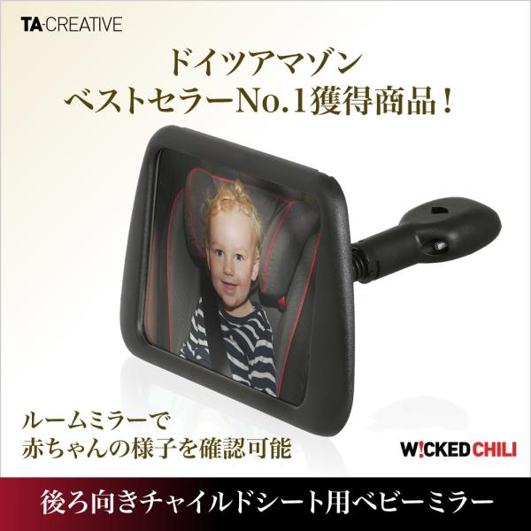 Wicked Chili(ウィケッド・チリ) 後ろ向きチャイルドシート用 後部座席 安全対策構造 赤ちゃんミラー