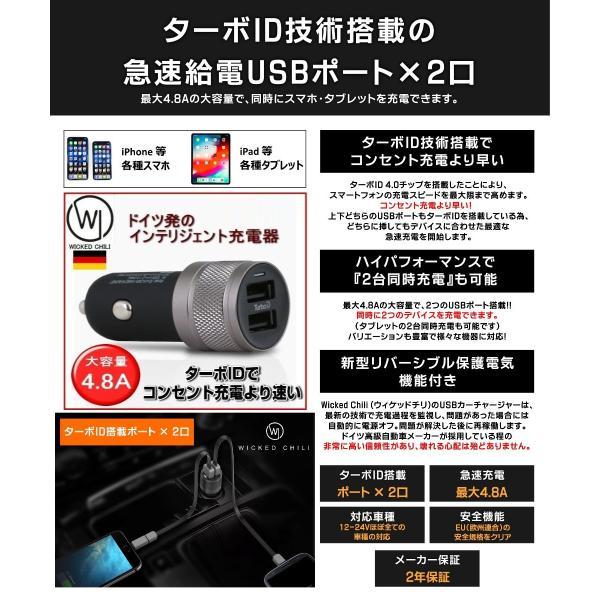 シガーソケット USB 2ポート 車載用 充電器 車 急速 iPhone Android スマホ 12V 24V カーチャージャー 4.8A タブレット Wicked Chili|ta-creative|04