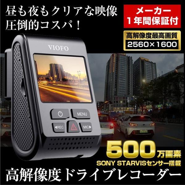 ドライブレコーダー 高画質2560x1600P+ IMX355 5MP SONYセンサー GPS 駐車監視 ノイズ対策済 信号灯対策済 WDR+暗視機能 カーカメラ140度広角 VIOFO A119V3|ta-creative