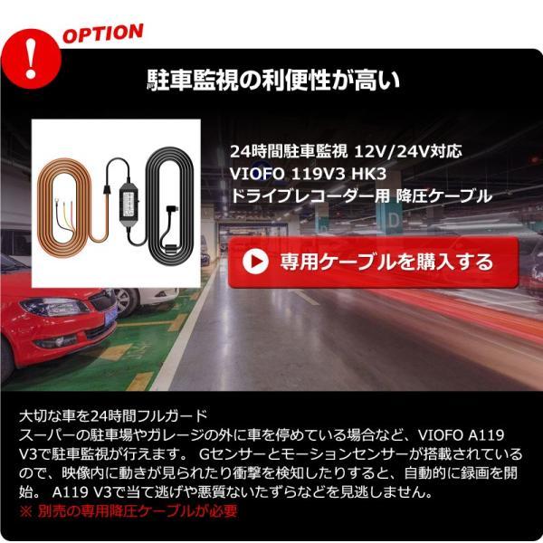 ドライブレコーダー 高画質2560x1600P+ IMX355 5MP SONYセンサー GPS 駐車監視 ノイズ対策済 信号灯対策済 WDR+暗視機能 カーカメラ140度広角 VIOFO A119V3|ta-creative|15