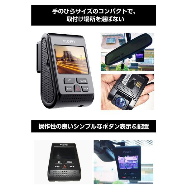 ドライブレコーダー 高画質2560x1600P+ IMX355 5MP SONYセンサー GPS 駐車監視 ノイズ対策済 信号灯対策済 WDR+暗視機能 カーカメラ140度広角 VIOFO A119V3|ta-creative|08
