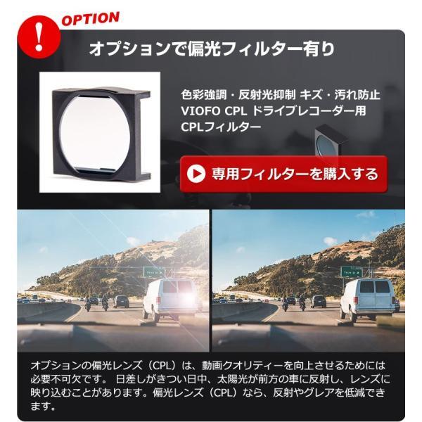 ドライブレコーダー 高画質2560x1600P+ IMX355 5MP SONYセンサー GPS 駐車監視 ノイズ対策済 信号灯対策済 WDR+暗視機能 カーカメラ140度広角 VIOFO A119V3|ta-creative|09