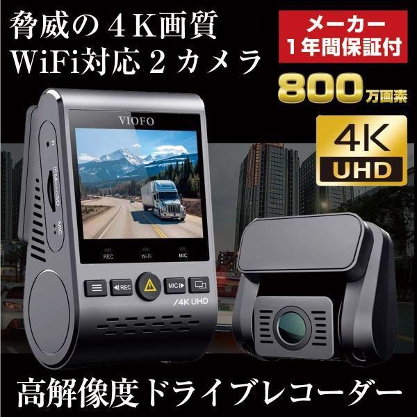 ドライブレコーダー 前後 4K 2カメラ 前後2カメラ SONYセンサー 夜間撮影に強い Wi-Fi搭載 GPS WDR Gセンサー 駐車監視 地デジノイズ対策済み VIOFO A129 PRO|ta-creative