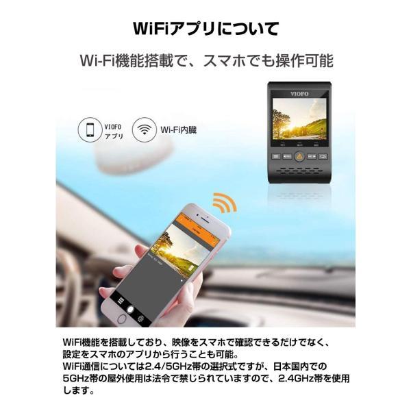 ドライブレコーダー 前後 4K 2カメラ 前後2カメラ SONYセンサー 夜間撮影に強い Wi-Fi搭載 GPS WDR Gセンサー 駐車監視 地デジノイズ対策済み VIOFO A129 PRO|ta-creative|11