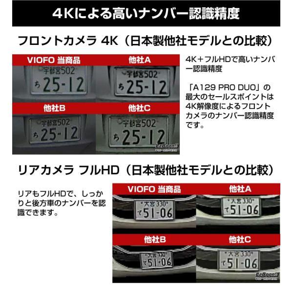 ドライブレコーダー 前後 4K 2カメラ 前後2カメラ SONYセンサー 夜間撮影に強い Wi-Fi搭載 GPS WDR Gセンサー 駐車監視 地デジノイズ対策済み VIOFO A129 PRO|ta-creative|12