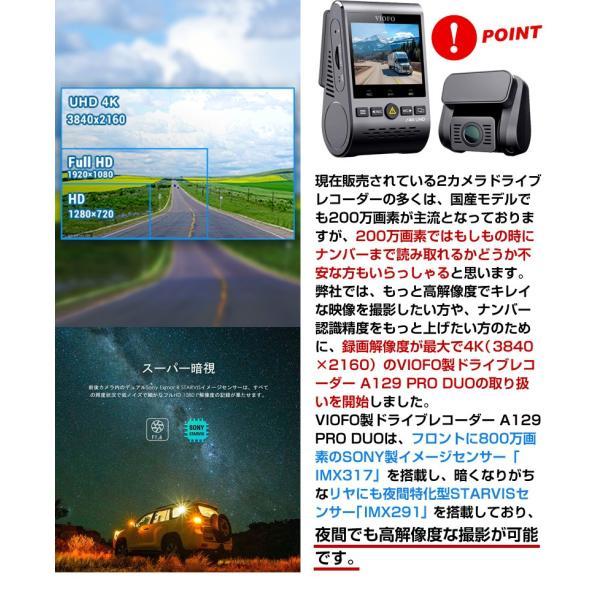 ドライブレコーダー 前後 4K 2カメラ 前後2カメラ SONYセンサー 夜間撮影に強い Wi-Fi搭載 GPS WDR Gセンサー 駐車監視 地デジノイズ対策済み VIOFO A129 PRO|ta-creative|03