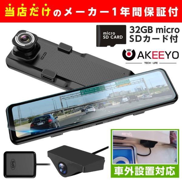ドライブレコーダー ミラー型 右レンズ 12インチ大画面 ドラレコ 前後STARVIS 暗視機能 HDR フルHD 衝撃感知 駐車監視 32GB MicroSDカード同梱 AKEEYO AKY-X2GR|ta-creative